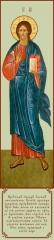 Господь Вседержитель, икона (арт.00134)
