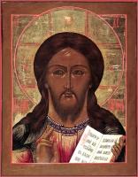 Господь Вседержитель икона (арт.01016)