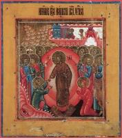 Воскресение Христово, икона (арт.03008)