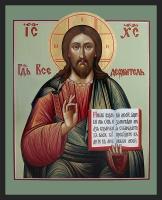 Господь Вседержитель икона (арт.01001)