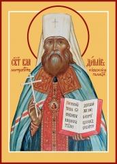 Владимир (Богоявленский) митрополит Киевский и Галицкий, священномученик, икона (арт.04700)