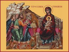 Поклонение волхвов, икона  (арт.00601)