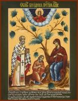 Беседная икона Божией Матери (арт.06266)