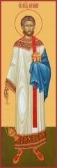 Лаврентий Римский, архидиакон, священномученик, икона (арт.06559)